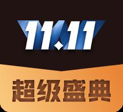 11.11 超级盛典